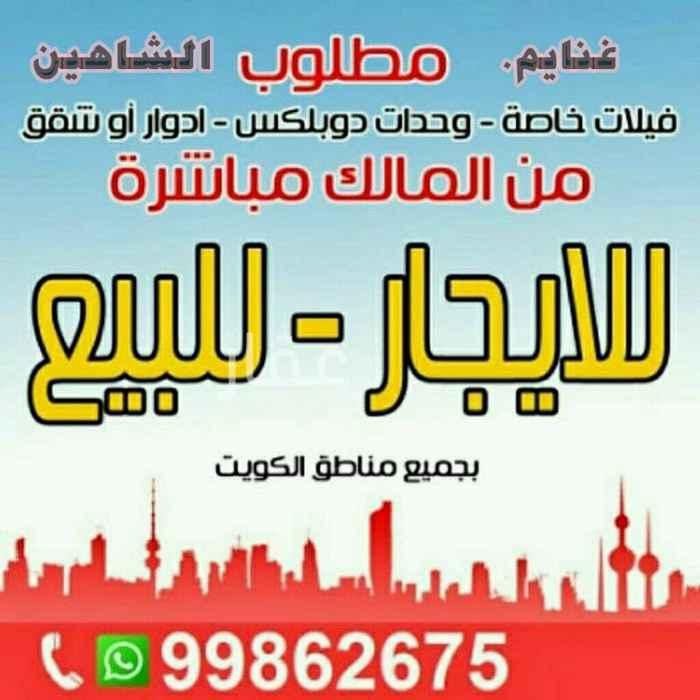 دور للإيجار فى شارع مجرن احمد الحمد ، الزهراء 0