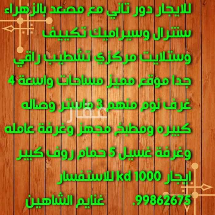 دور للإيجار فى شارع مجرن احمد الحمد ، الزهراء 01
