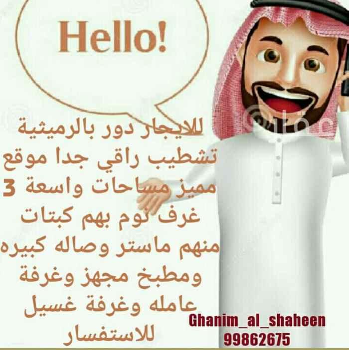 دور للإيجار فى شارع 90 ، مدينة الكويت 01
