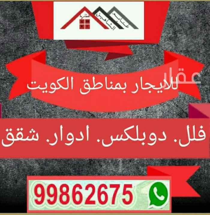 دور للإيجار فى شارع 90 ، مدينة الكويت 2