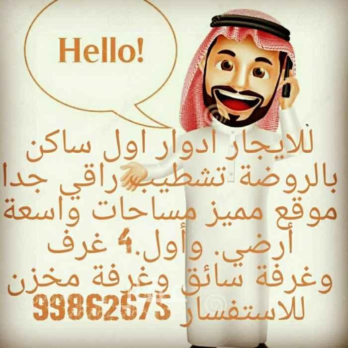 شقة للإيجار فى شارع طارق بن زياد ، حي السرة ، مدينة الكويت 21