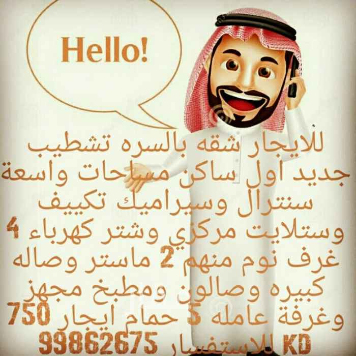شقة للإيجار فى شارع طارق بن زياد ، حي السرة ، مدينة الكويت 4