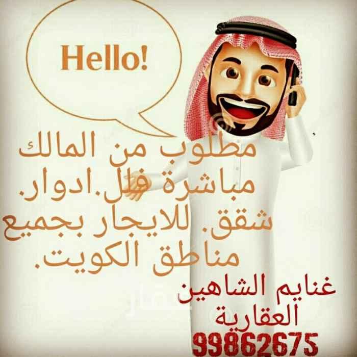 شقة للإيجار فى شارع طارق بن زياد ، حي السرة ، مدينة الكويت 41