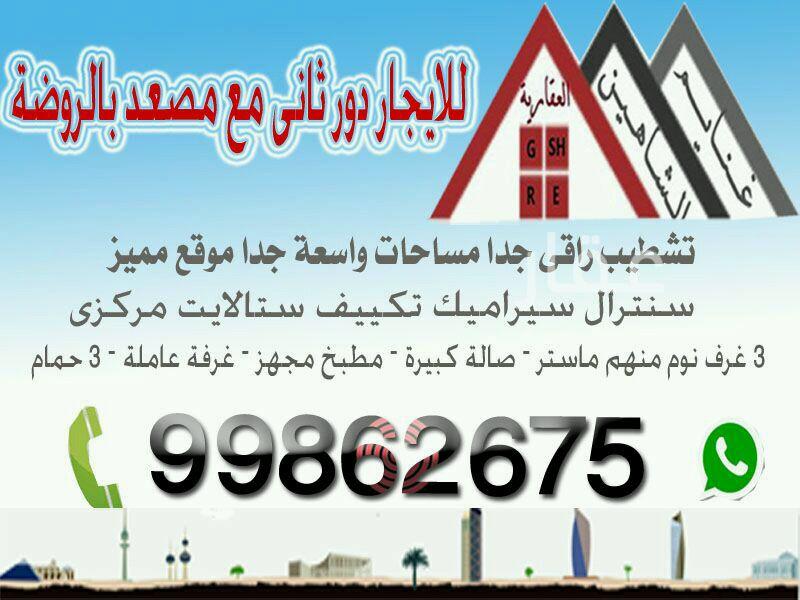 دور للإيجار فى شارع عيسى عبداللطيف العبدالجليل ، حي الروضة 0