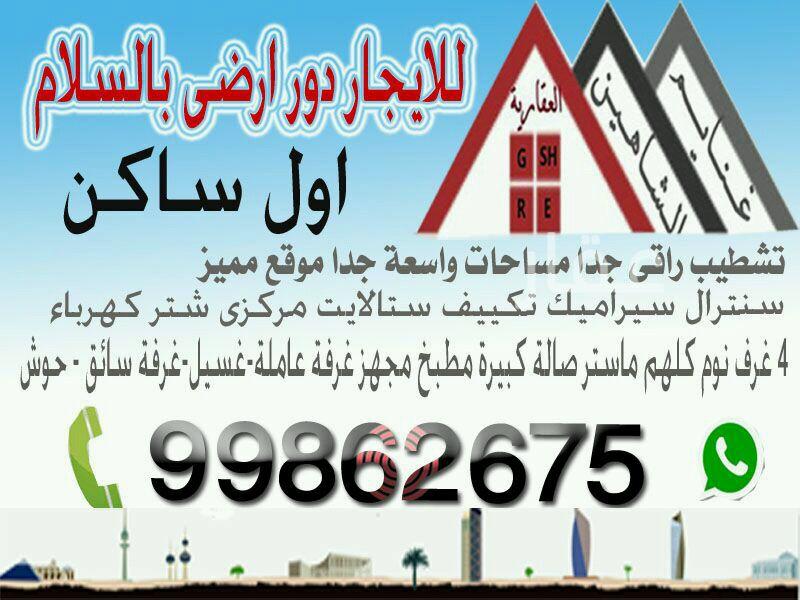دور للإيجار فى شارع عيسى عبداللطيف العبدالجليل ، حي الروضة 21