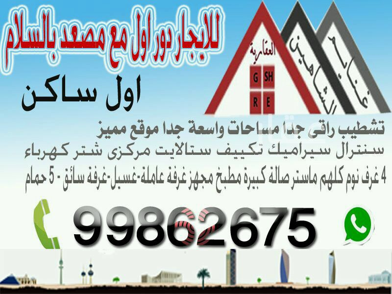 دور للإيجار فى شارع عيسى عبداللطيف العبدالجليل ، حي الروضة 4