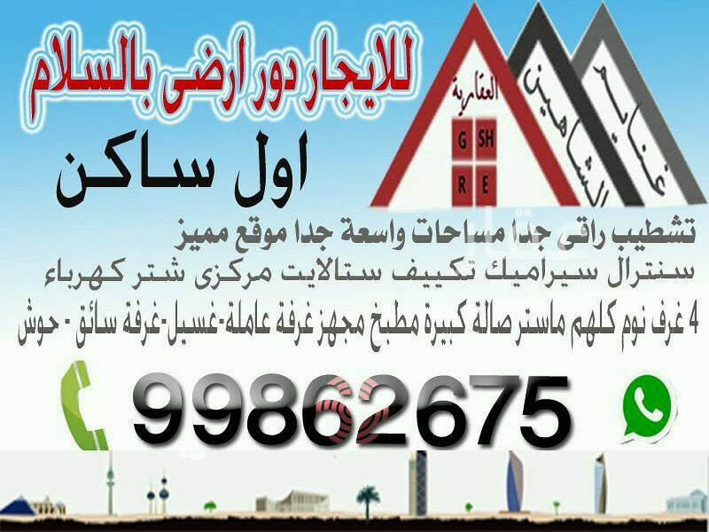 دور للإيجار فى شارع عيسى عبداللطيف العبدالجليل ، حي الروضة 41