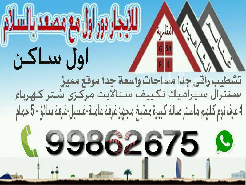 دور للإيجار فى شارع عيسى عبداللطيف العبدالجليل ، حي الروضة 6