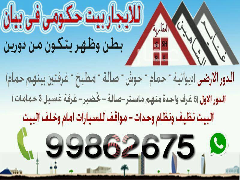 فيلا للإيجار فى شارع المسجد الاقصى ، بيان 01