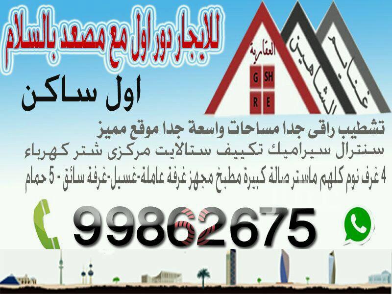 دور للإيجار فى 33-41 ، شارع 411 ، حي السلام 01