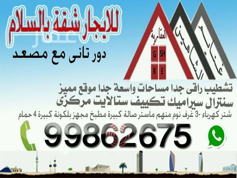 شقة للإيجار فى 16-30 ، شارع 413 ، حي السلام 0