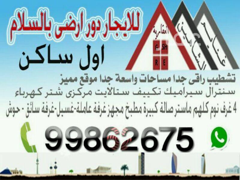 دور للإيجار فى شارع طارق بن زياد ، حي السرة ، مدينة الكويت 0