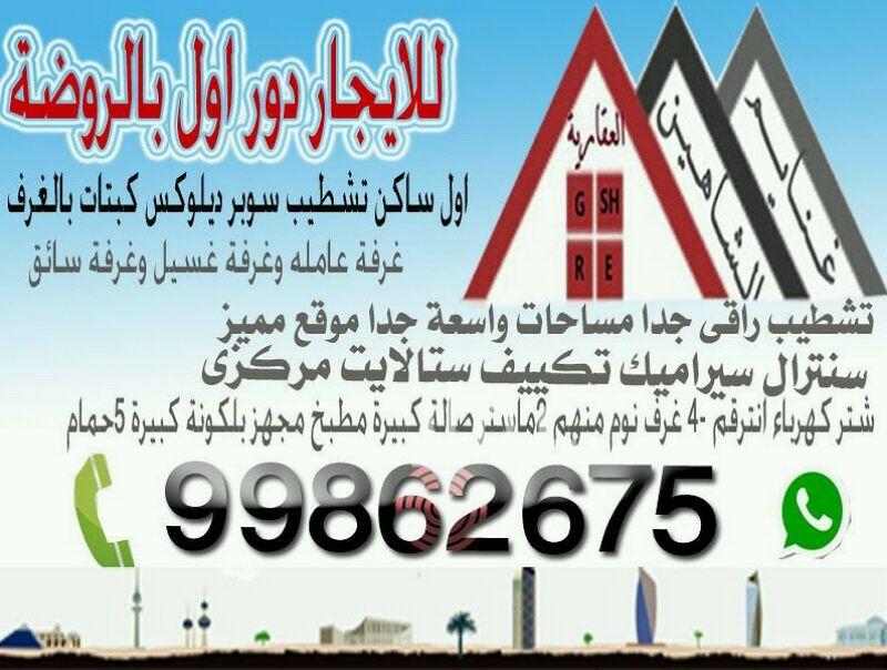 دور للإيجار فى شارع 11 ، الجابرية 01