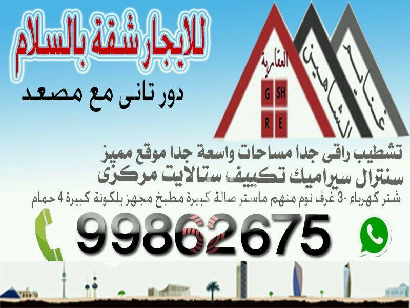 دور للإيجار فى شارع 11 ، الجابرية 41