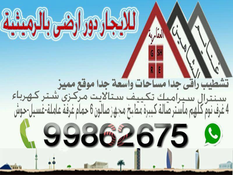 دور للإيجار فى شارع 11 ، الجابرية 61