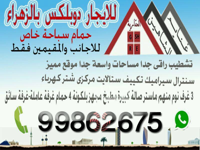 دور للإيجار فى شارع 11 ، الجابرية 8