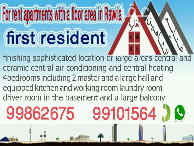 شقة للإيجار فى شارع 1 ، حي السرة 2