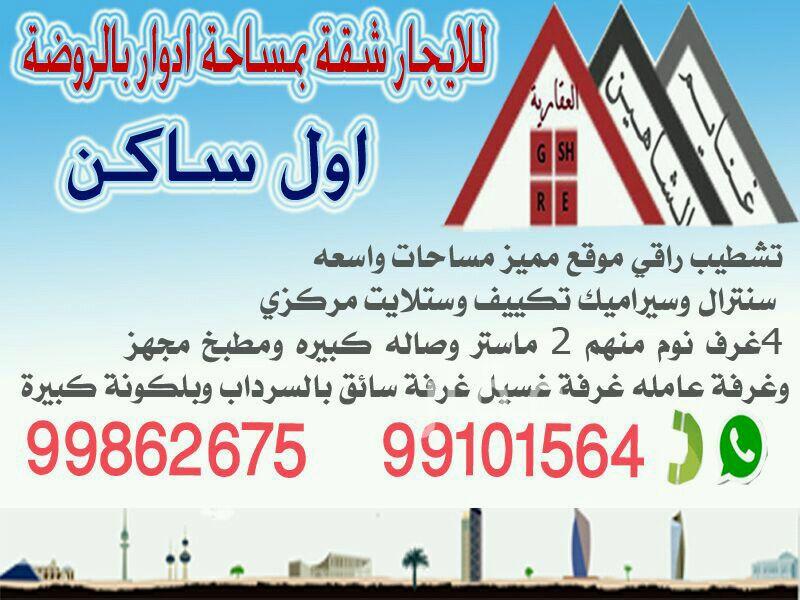 دور للإيجار فى شارع 49 ، حي الروضة ، مدينة الكويت 0