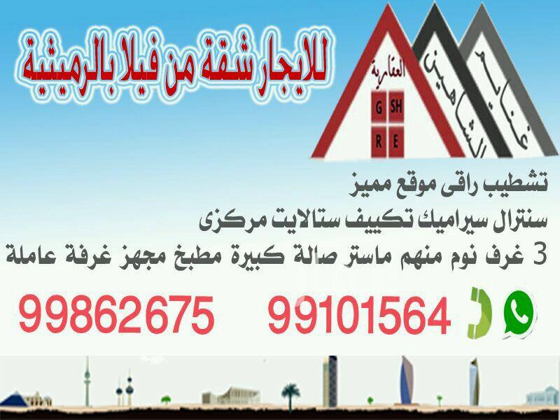 دور للإيجار فى شارع 49 ، حي الروضة ، مدينة الكويت 6