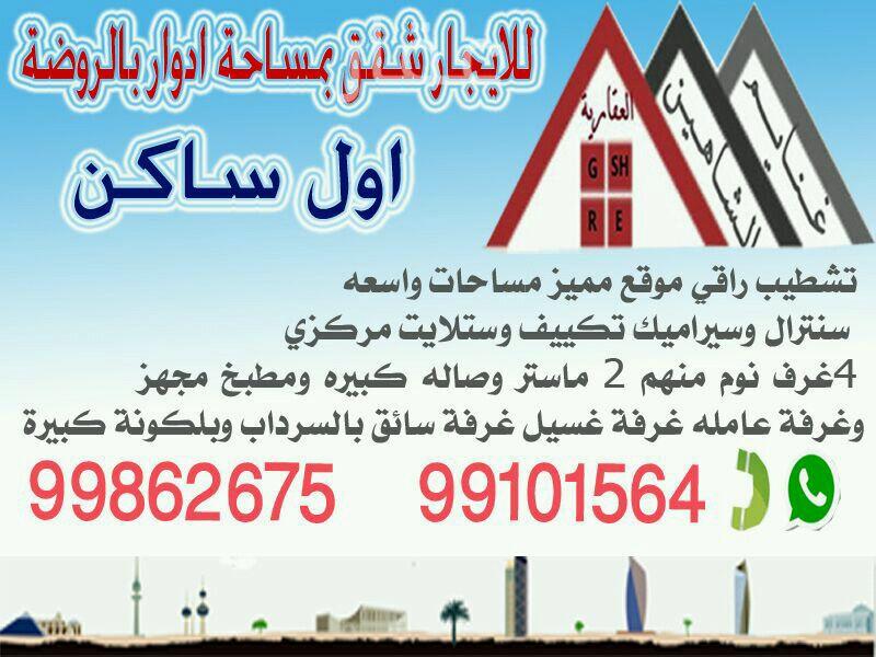 فيلا للإيجار فى شارع ابراهيم حسين المعرفي ، مدينة الكويت 2