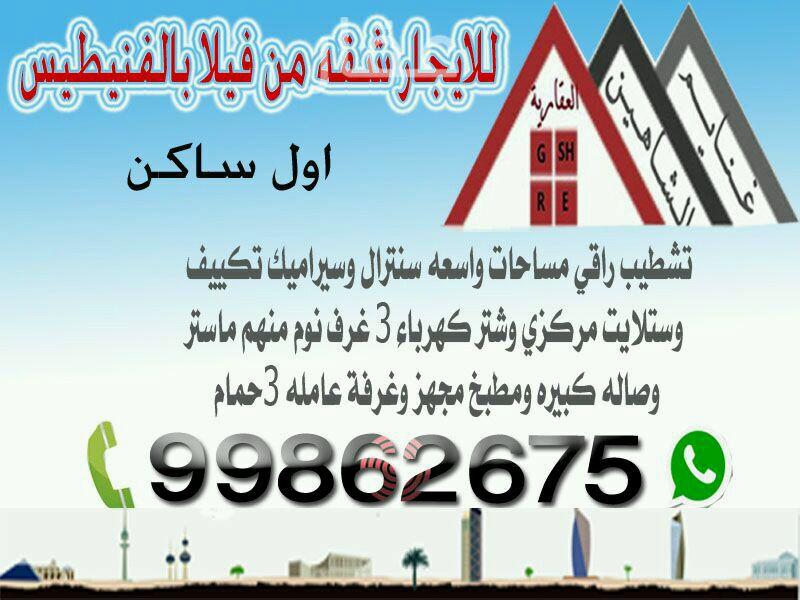 فيلا للإيجار فى شارع ابراهيم حسين المعرفي ، مدينة الكويت 6