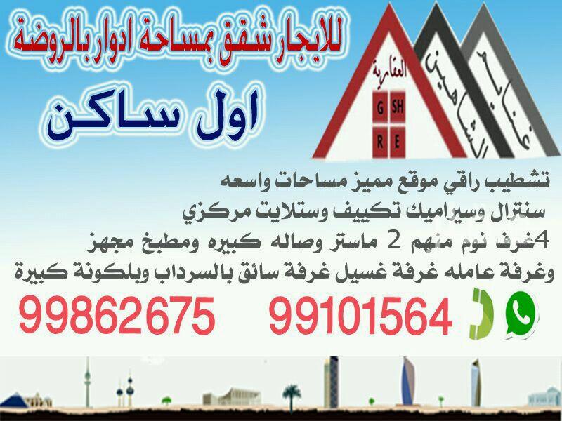 دور للإيجار فى شارع ناصر المبارك ، مدينة الكويت 01