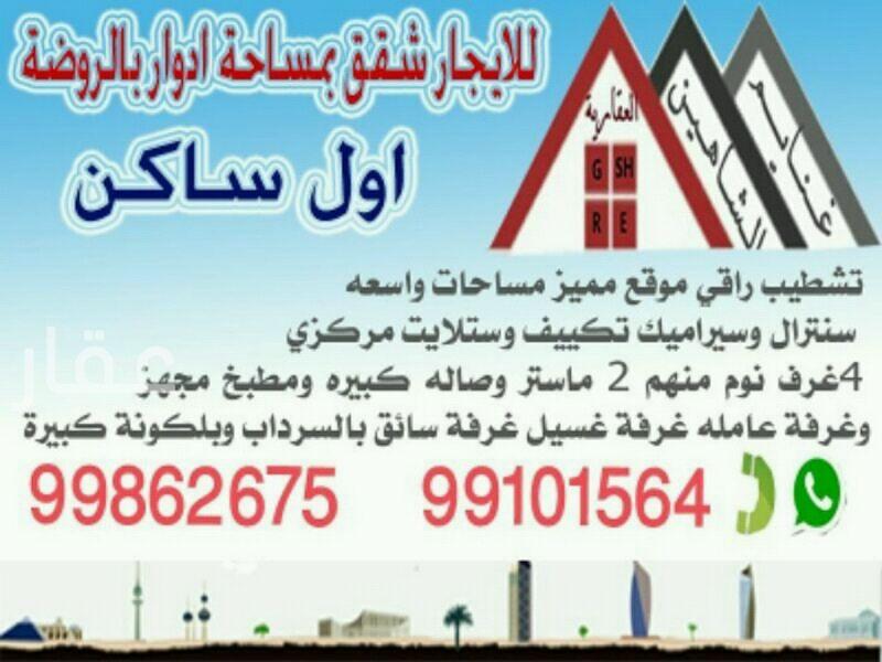 شقة للإيجار فى شارع 10 ، مدينة الكويت 0