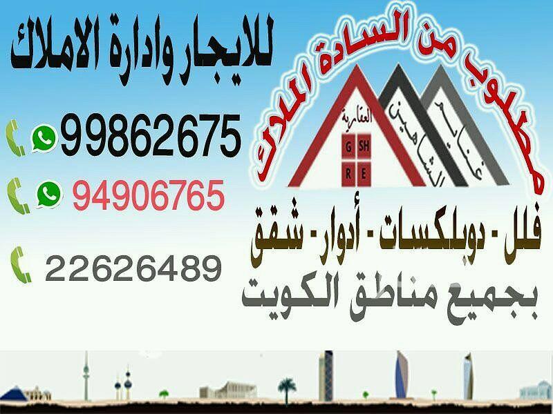 دور للإيجار فى شارع طارق بن زياد ، حي السرة ، مدينة الكويت 2