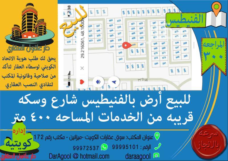 ارض للبيع فى شارع 15 ، حي حطين 01