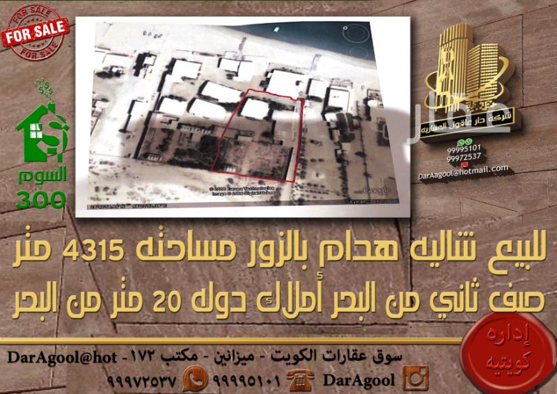 شاليه للبيع فى شارع غانم علي العثمان ، حي حطين 0
