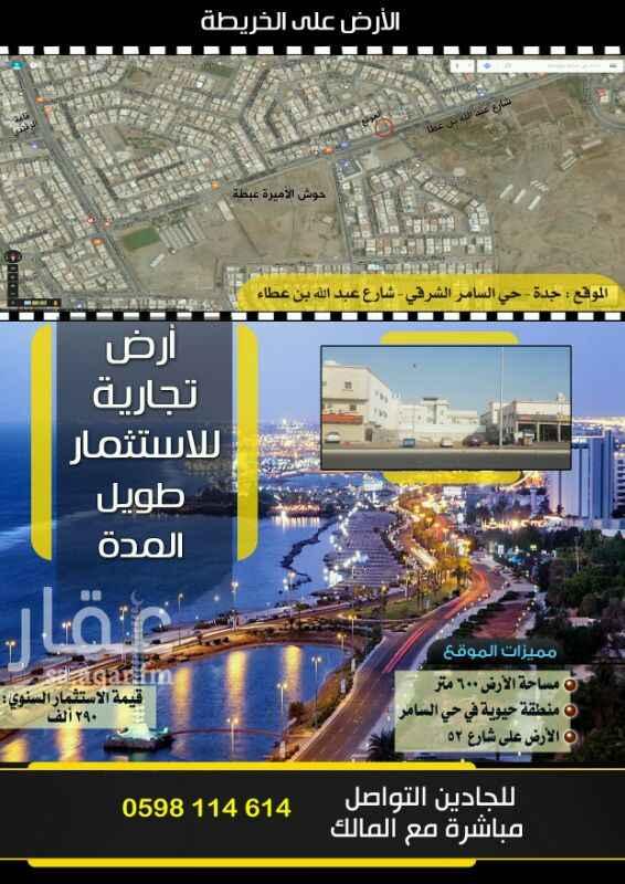 أرض للإيجار فى شارع عبدالله بن عطاء ، حي السامر ، جدة 01