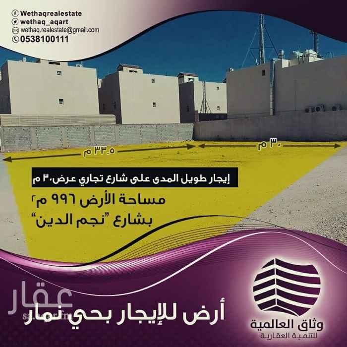 أرض للإيجار فى حي الملك عبد العزيز ، الرياض 0