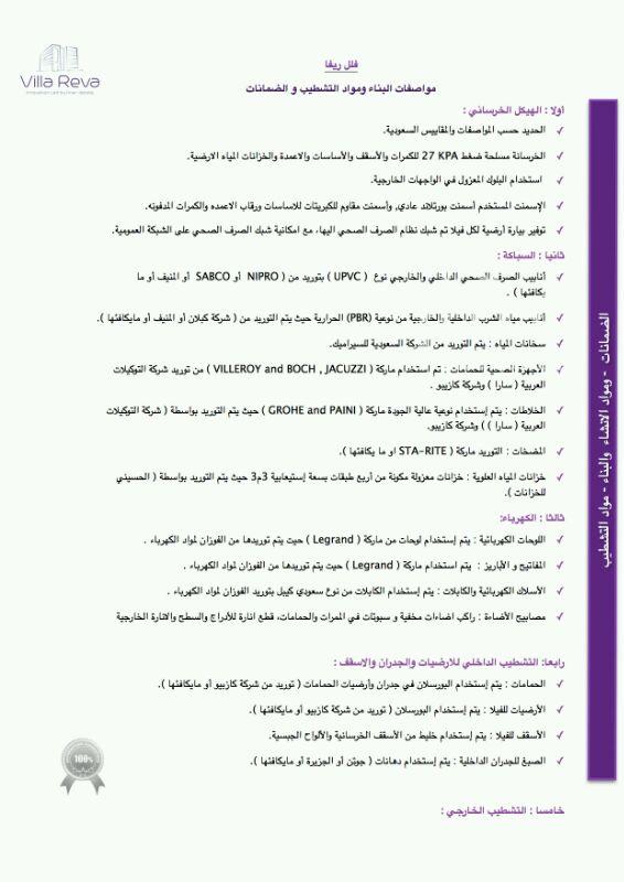 فيلا للبيع فى شارع الامير سعود بن عبدالله بن جلوي ، حي العارض ، الرياض 12