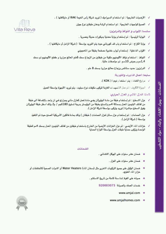 فيلا للبيع فى شارع الامير سعود بن عبدالله بن جلوي ، حي العارض ، الرياض 121