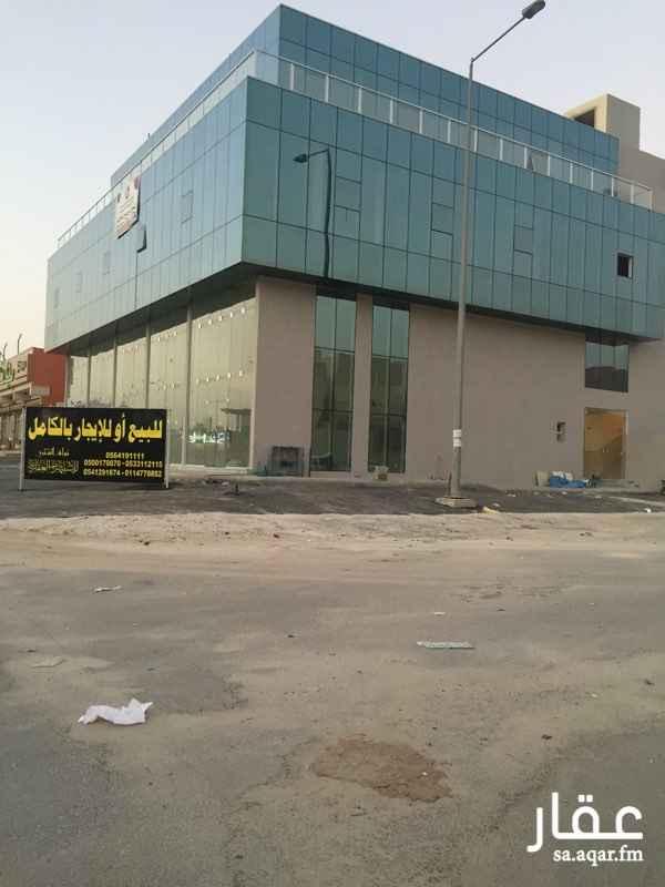 عمارة للبيع فى طريق الأمير محمد بن سعد بن عبدالعزيز, الملقا, الرياض 0