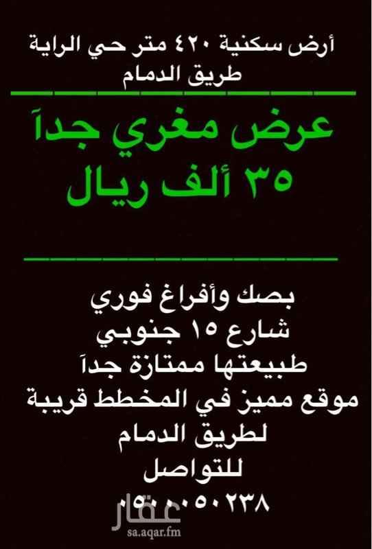 1596778 فرصة ذهبية ممتازة  أرض بسعر مغري حي الراية شرق الرياض