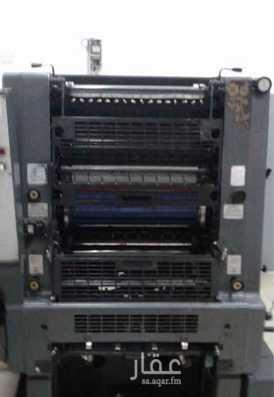1229853 للبيع  مطبعة اوفست بمكة المكرمة بأسمها العريق في عالم الطباعة- معدات المانية متكاملة.