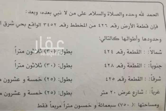 1784628 للبيع قطعة أرض في مخطط (٣٤٥٢) في حي شرق الرياض .. مساحتها (٧٥٠) على شارع (٢٠) غربي ويليه حدائق .. طولها على الشارع (٢٥) والعمق (٣٠) ..