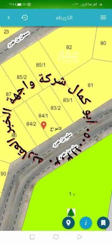 1695456 للبيع  نصف أرض بمخطط بمخطط الرمال ١٢١ /٢  رقم ٨٤ /ب  ٤٧٥ م  شارع ٢٥ شرق  السعر ٣٠٠ الف حد نهائي  مباشرة من المالك  للاستفسار  ٠٥٠٠١١٣٠٣٠ أبو كمال  نبيع ونشتري ونسوق بجميع مخططات عزيزية الخبر وندفع السعي كاملا