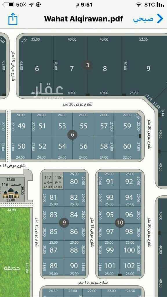1632728 للبيع أرض في حي الوحه القيروان مساحه 378م شارع 20 شمالي الاطول 14في27 البيع على 2500غير الضريبه