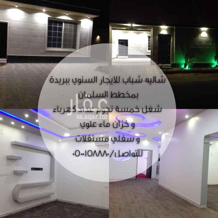 1394447 شاليه شباب