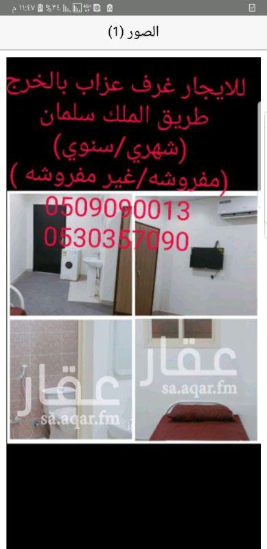 1398134 غرف عزاب جديده الخرج طريق الملك سلمان  التواصل  0509090013