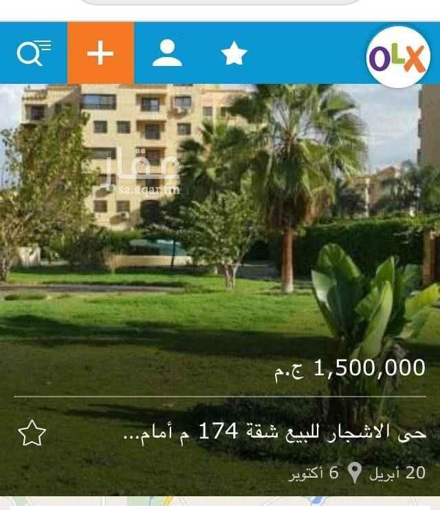1650799 للبيع شقه جديده بالقاهره مدينه السادس من اكتوبر.*حي الأشجار.* جديده لم تسكن و١٤٠٠٠٠٠الف جنيه مصري