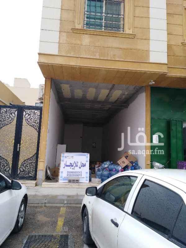 1295272 محل للايجار حي الملقا شارع الاقطار يصلح مكتب عقار او مقاولات يوجد به حمام