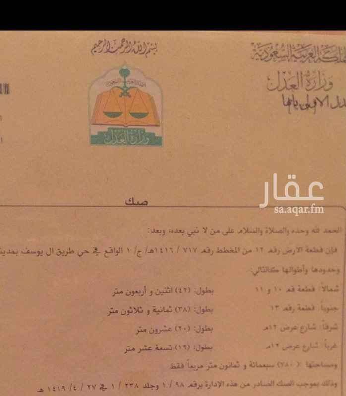 1549410 ارض ع شارعين متظاهرة في مخطط ابوصلام طريق ال يوسف