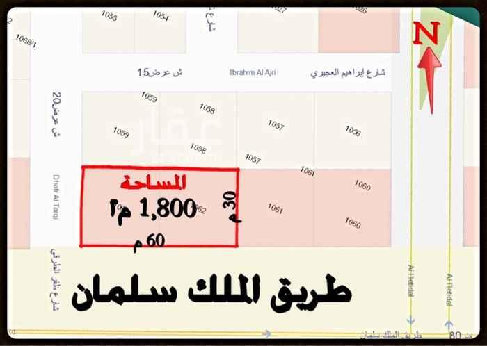 446336 • ارض للإيجار بموقع استراتيجي على طريق الملك سلمان  - المدينة:الرياض - المساحة: ١,٨٠٠ م٢  * لمزيد من التفاصيل انظر الصور المرفقة  - الايجار: ١,٠٠٠,٠٠٠ ريال ( سنوي )  • الرجاء ( ومنعاً للاحراج )، المباشرين فقط  للتواصل:  ابو طلال: ٠٥٠٠٨٢٩٢٤٢ ابو ساري: ٠٥٦٩١٥٥١٢٢ ابو البراء: ٠٥٨١٩٩٥٥٥٥