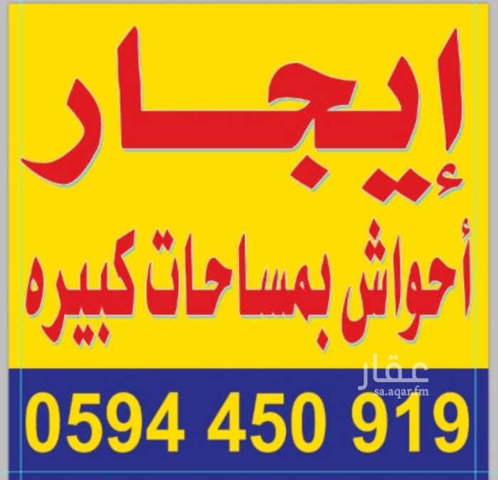 1272409 احواش للايجار مساحه كبيره موقع متمير اسعار لاتقارن  الرياض حي السلي بجوار حجز السلي لتواصل 0580622221