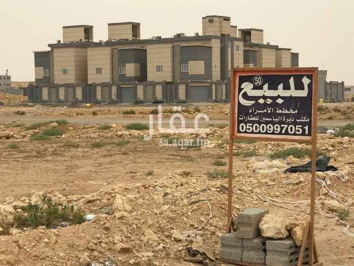 1549010 شمال الرياض حي النرجس مخطط الأمراء رأس بلك الشوارع 20 شرق و20 جنوب و15 شمال موقع مميز