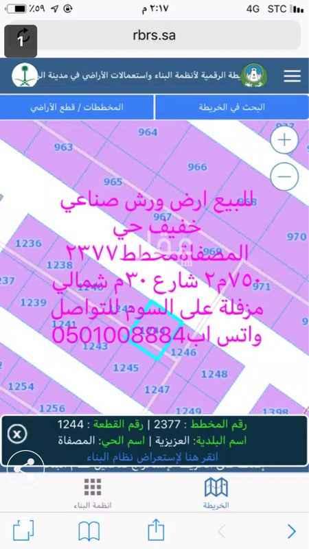 1356496 نشتري ارضي المنح  شرق الرياض في جميع مخططات شرق الرياض طريق الشرقية ورماح الافراغ فوري التواصل واتس اب  🔻0501008884🔻ا ارض في مخطط ٣١٤٧  رقم ١٩٠  مساحةً٩٠٠م٢ شارع ١٥م جنوبي  التواصل واتس اب 🔹0501008884 🔹