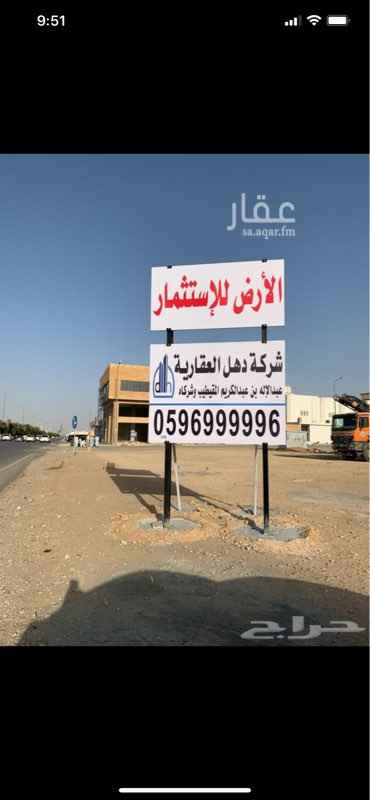 1722405 أرض تجارية زاوية بطريق الأمير مشعل حي عرقة للإستثمار المساحة : 625 م الموقع مميز الأطوال 25 م * 25 م  الشوارع 40 شمالي و 20 شرقي  للتواصل شركة دهل العقارية 0596999996